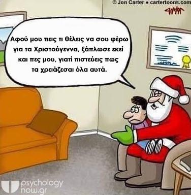 Psyarcasm_SantaCons.jpg